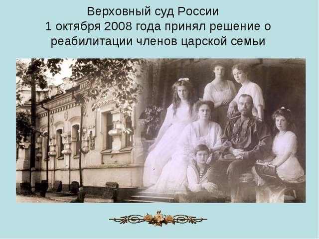 Верховный суд России 1 октября 2008 года принял решение о реабилитации членов...