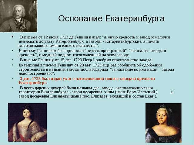 """Основание Екатеринбурга В письме от 12 июня 1723 де Геннин писал: """"А оную кр..."""