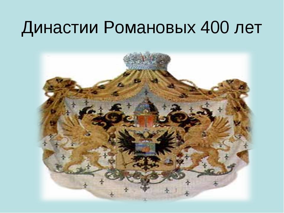 Династии Романовых 400 лет