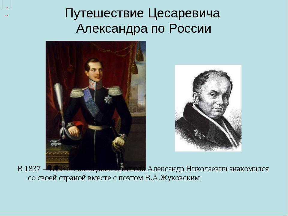 Путешествие Цесаревича Александра по России В 1837 – 1838 гг. наследник прест...