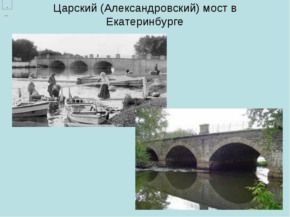 Царский (Александровский) мост в Екатеринбурге