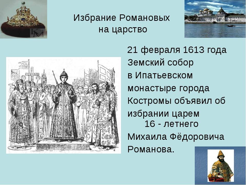 Избрание Романовых на царство 21 февраля 1613 года Земский собор в Ипатьевско...