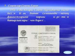 Советлар Союзы Герое 1956 елда Югары Совет Президиумы указы белән Бөек Ватан
