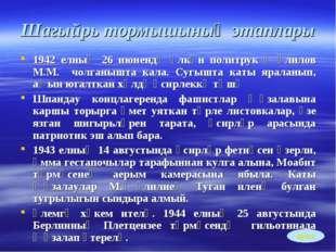 Шагыйрь тормышының этаплары 1942 елның 26 июнендә өлкән политрук Җәлилов М.М.