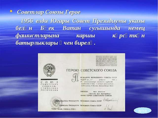 Советлар Союзы Герое 1956 елда Югары Совет Президиумы указы белән Бөек Ватан...