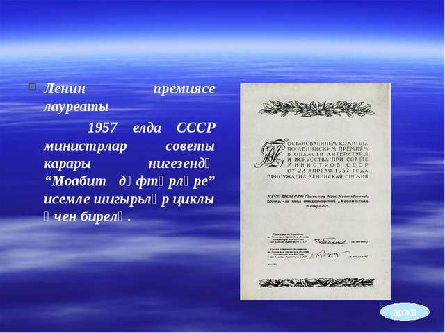 "Ленин премиясе лауреаты 1957 елда СССР министрлар советы карары нигезендә ""М..."