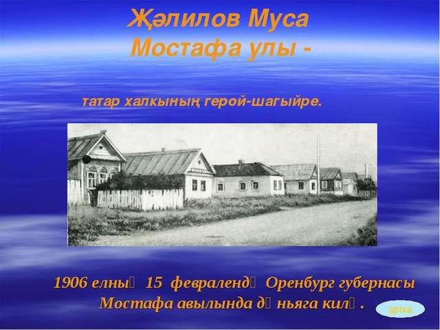1906 елның 15 февралендә Оренбург губернасы Мостафа авылында дөньяга килә. Җ...
