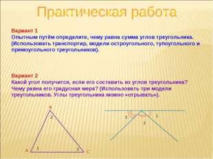 Вариант 1 Опытным путём определите, чему равна сумма углов треугольника. (Исп