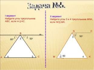 I вариант Найдите углы треугольника АВС, если m || AC. II вариант Найдите угл