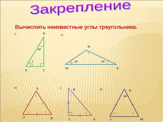 Вычислить неизвестные углы треугольника.