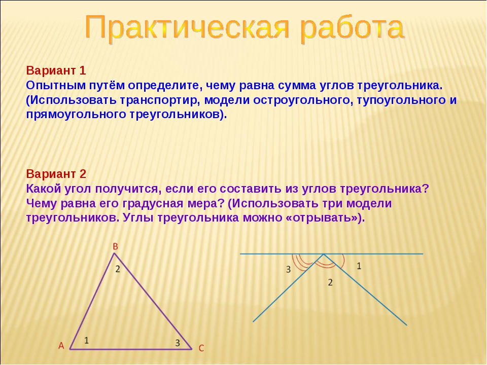 Вариант 1 Опытным путём определите, чему равна сумма углов треугольника. (Исп...