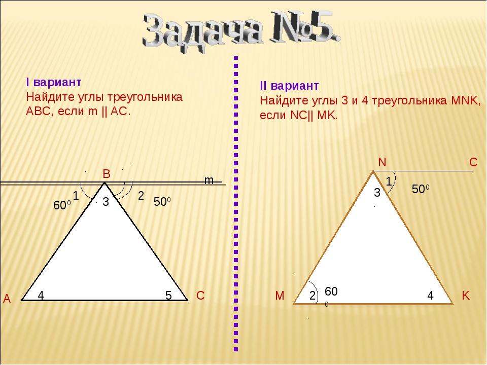 I вариант Найдите углы треугольника АВС, если m || AC. II вариант Найдите угл...