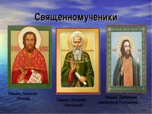 Священномученики Свщмч. Николай (Попов) Свщмч. Василий (Черницкий) Свщмч. Дим