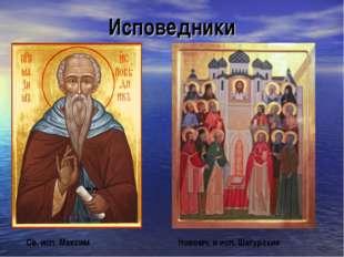 Исповедники Св. исп. Максим Новомч. и исп. Шатурские