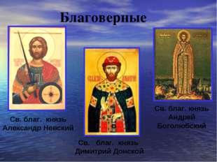 Благоверные Св. благ. князь Александр Невский Св. благ. князь Андрей Боголюбс