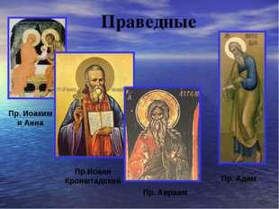 Праведные Пр. Адам Пр. Авраам Пр.Иоанн Кронштадский Пр. Иоаким и Анна