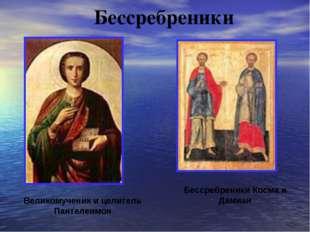 Бессребреники Великомученик и целитель Пантелеимон Бессребреники Косма и Дамиан