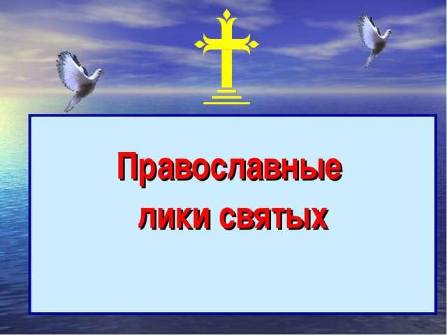 Православные лики святых