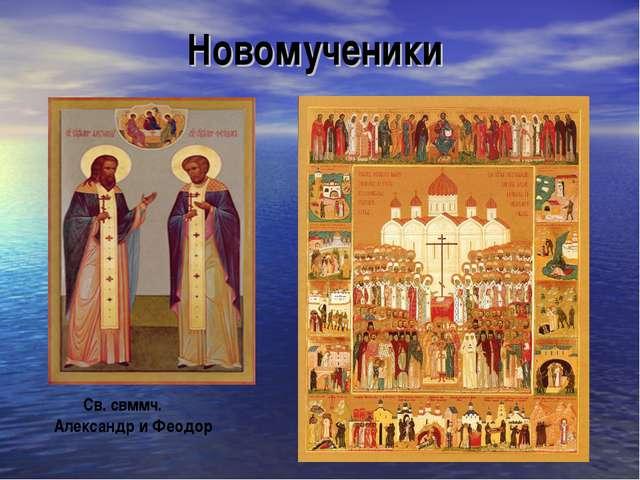 Новомученики Св. свммч. Александр и Феодор
