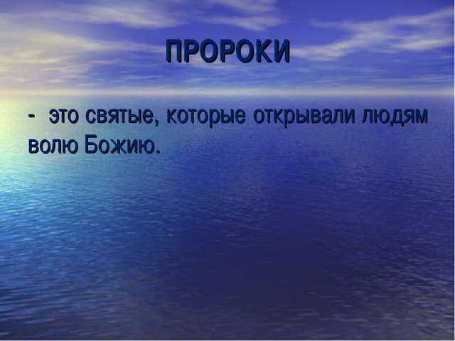 ПРОРОКИ - это святые, которые открывали людям волю Божию.