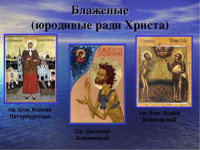 Блаженые (юродивые ради Христа) св. блж. Иоанн Московский Св. Василий Блажен...