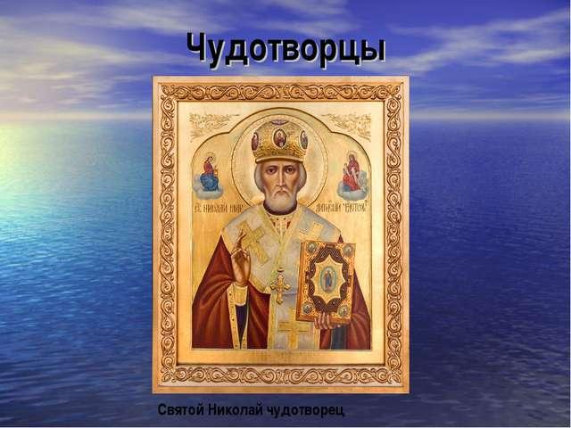 Чудотворцы Святой Николай чудотворец