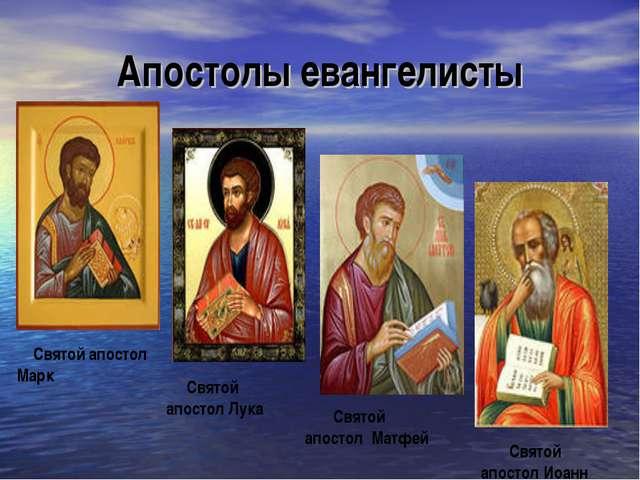 Апостолы евангелисты Святой апостол Марк Святой апостол Лука Святой апостол М...