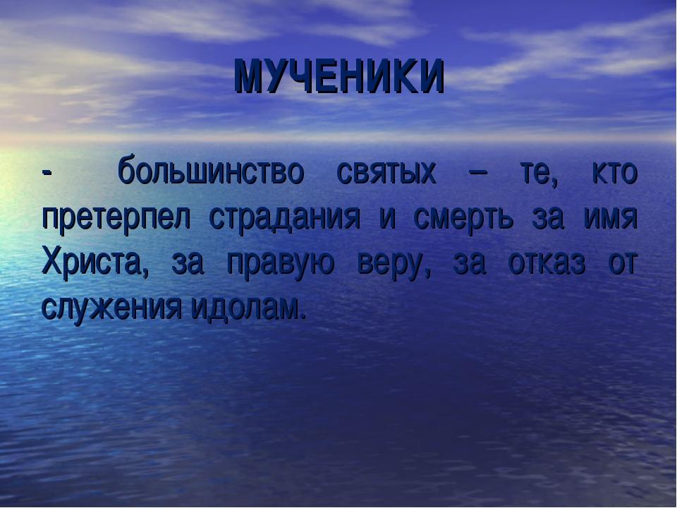 МУЧЕНИКИ - большинство святых – те, кто претерпел страдания и смерть за имя Х...