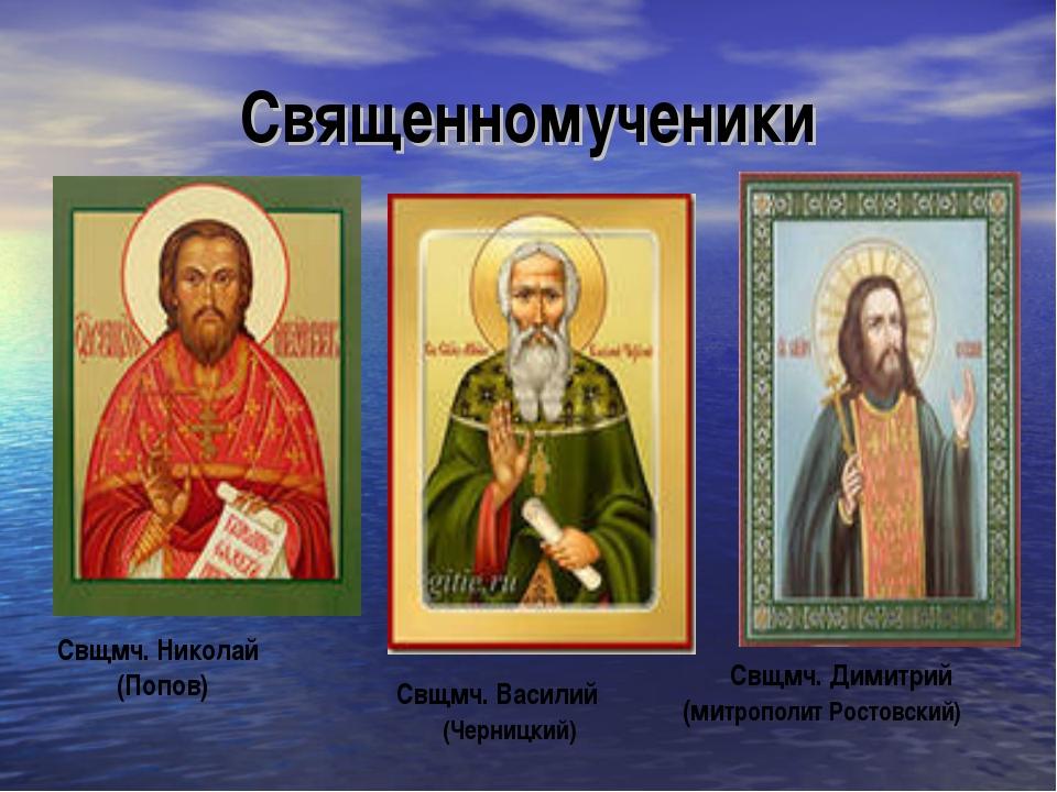 Священномученики Свщмч. Николай (Попов) Свщмч. Василий (Черницкий) Свщмч. Дим...