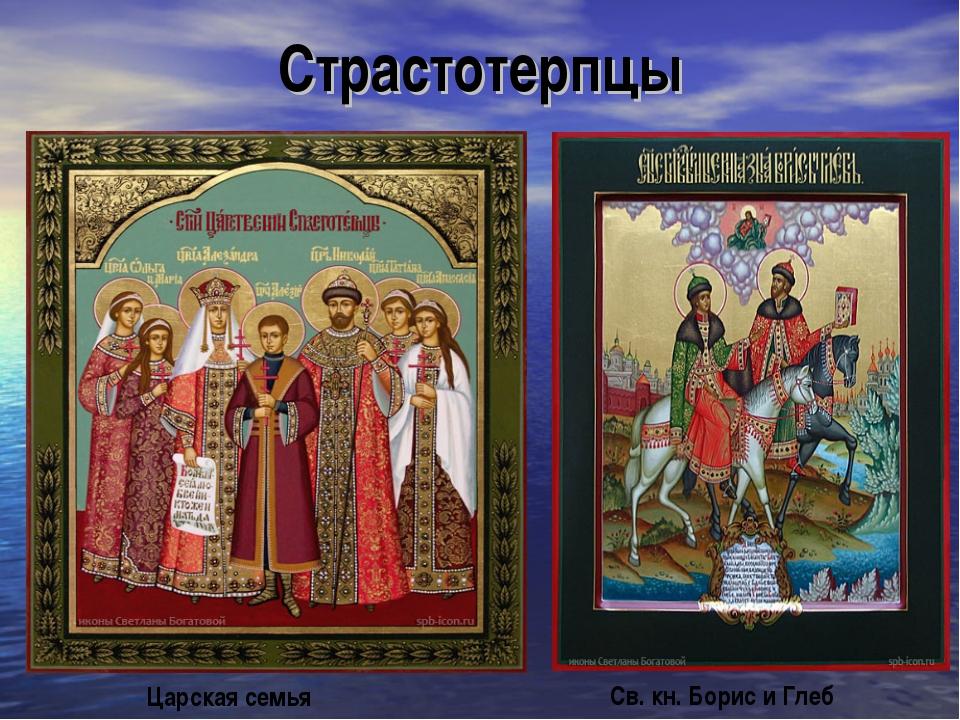 Страстотерпцы Царская семья Св. кн. Борис и Глеб