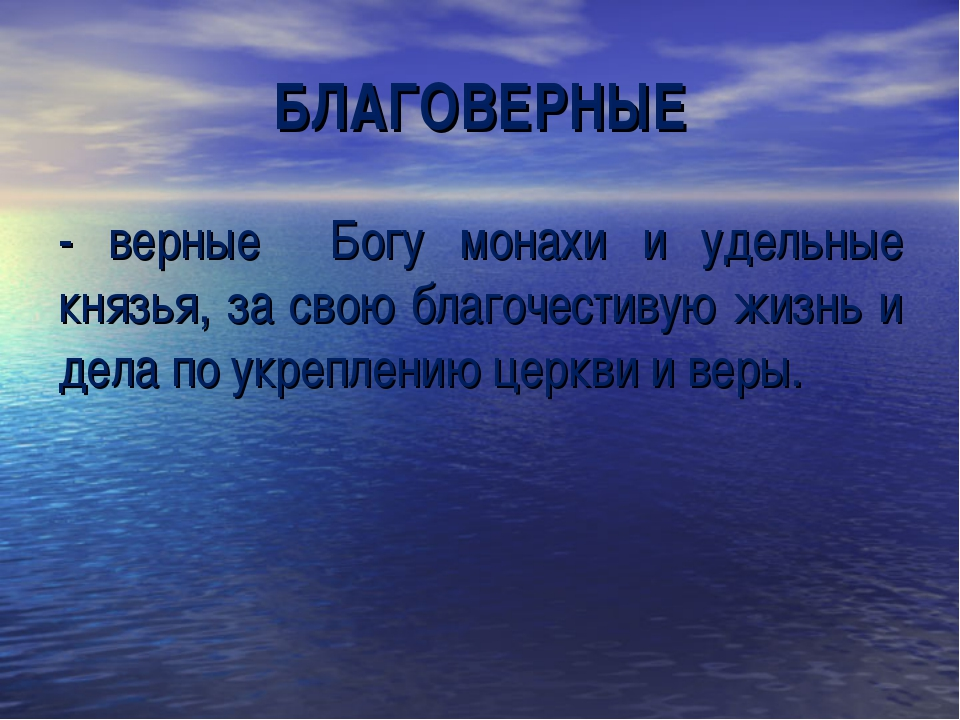 БЛАГОВЕРНЫЕ - верные Богу монахи и удельные князья, за свою благочестивую жиз...