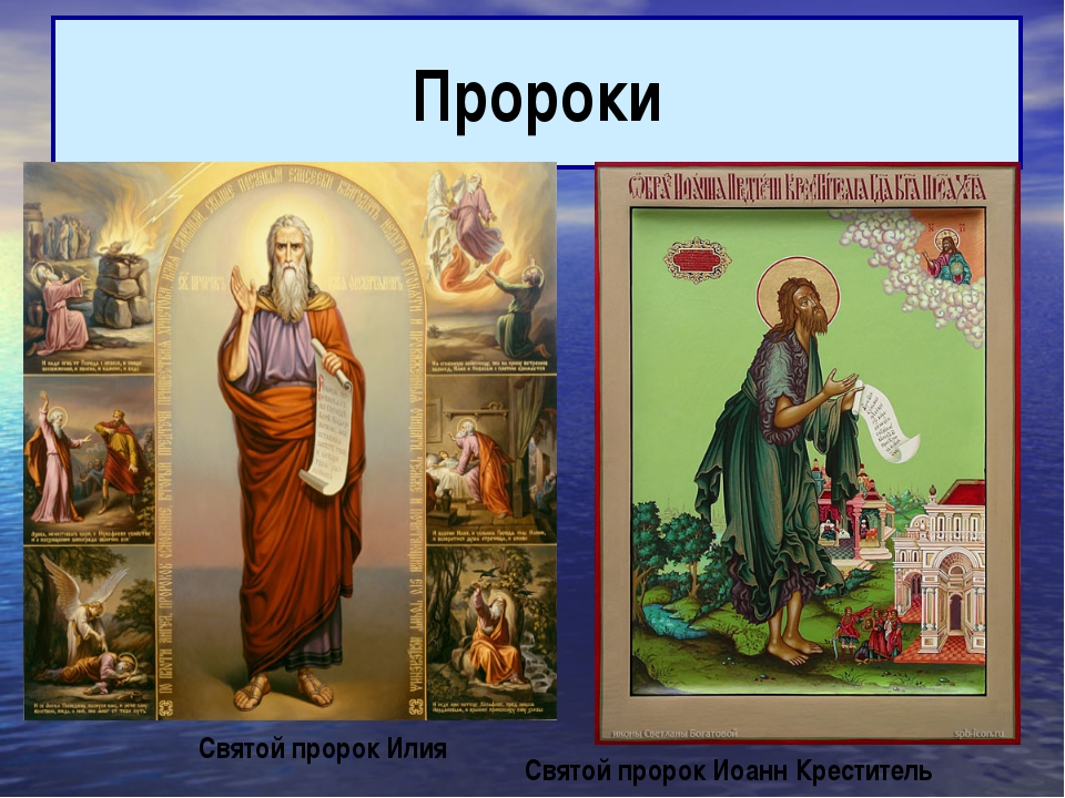 Пророки Святой пророк Илия Святой пророк Иоанн Креститель
