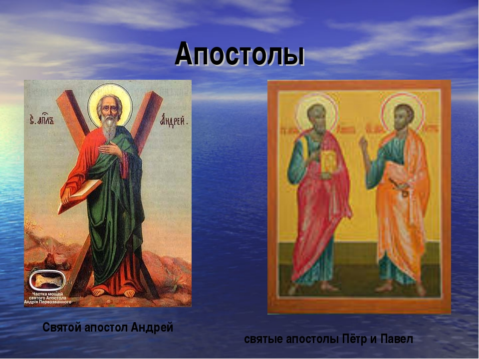 Апостолы Святой апостол Андрей святые апостолы Пётр и Павел
