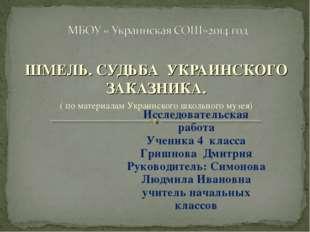 ШМЕЛЬ. СУДЬБА УКРАИНСКОГО ЗАКАЗНИКА. ( по материалам Украинского школьного му