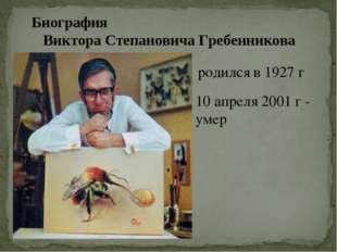 Биография Виктора Степановича Гребенникова родился в 1927 г 10 апреля 2001 г
