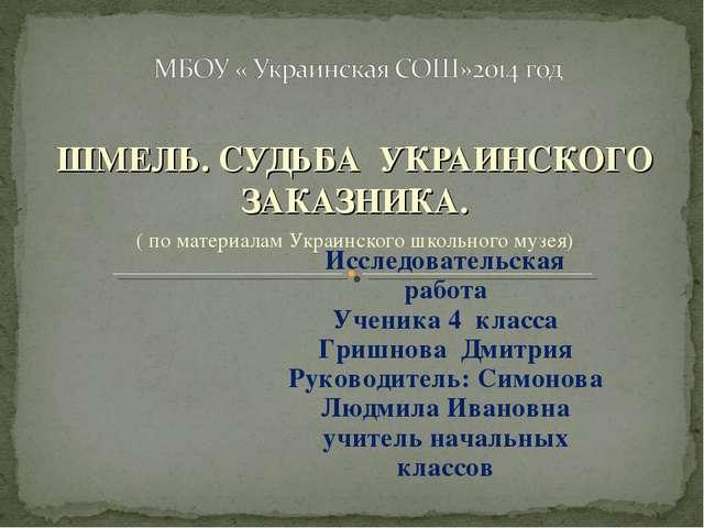ШМЕЛЬ. СУДЬБА УКРАИНСКОГО ЗАКАЗНИКА. ( по материалам Украинского школьного му...