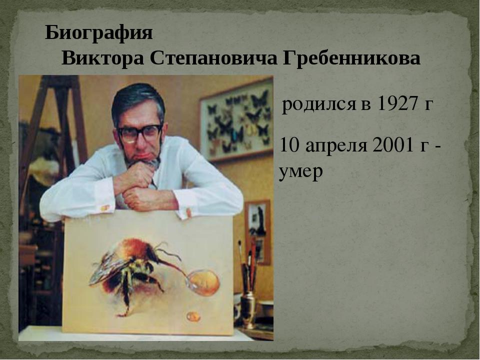 Биография Виктора Степановича Гребенникова родился в 1927 г 10 апреля 2001 г...