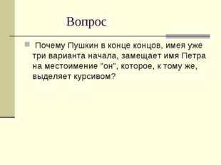 Вопрос Почему Пушкин в конце концов, имея уже три варианта начала, замещает