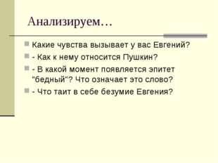 Анализируем… Какие чувства вызывает у вас Евгений? - Как к нему относится Пу