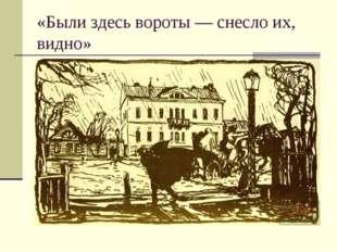 «Были здесь вороты — снесло их, видно»