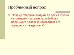 """Проблемный вопрос Почему """"Медный всадник во время стихии не покидает постамен"""