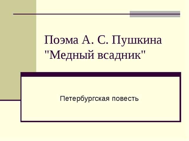 """Поэма А. С. Пушкина """"Медный всадник"""" Петербургская повесть"""