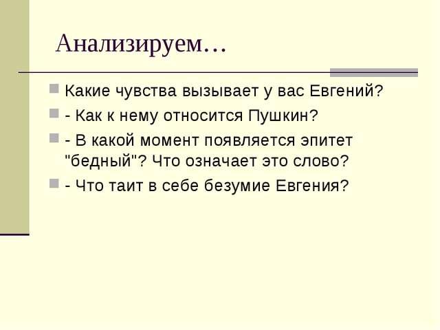 Анализируем… Какие чувства вызывает у вас Евгений? - Как к нему относится Пу...