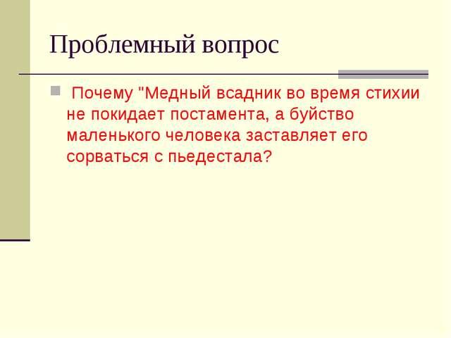"""Проблемный вопрос Почему """"Медный всадник во время стихии не покидает постамен..."""