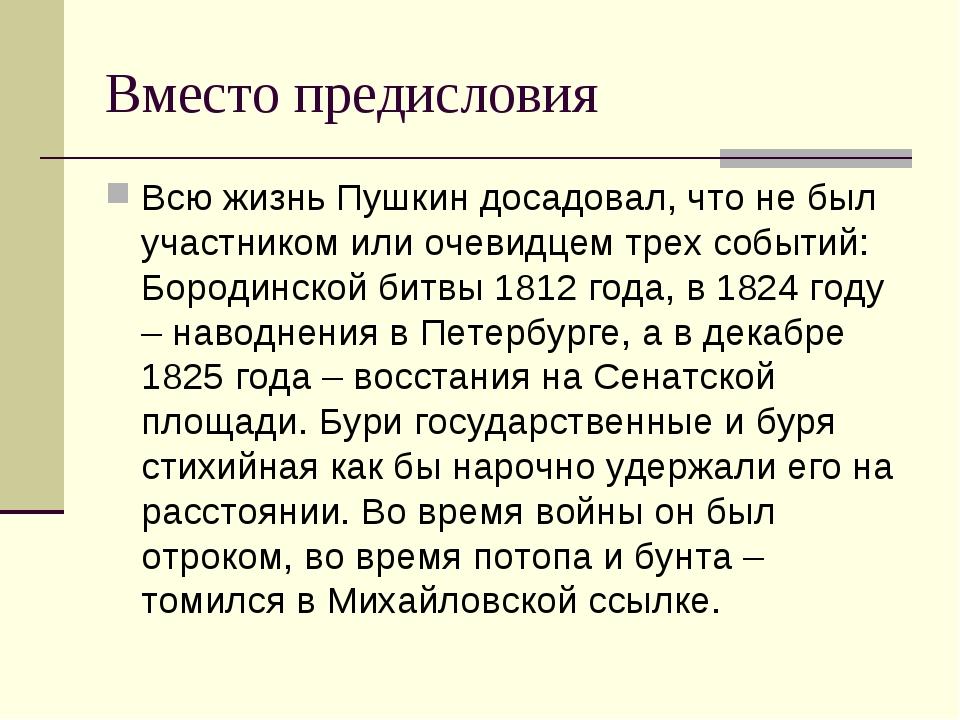 Вместо предисловия Всю жизнь Пушкин досадовал, что не был участником или очев...