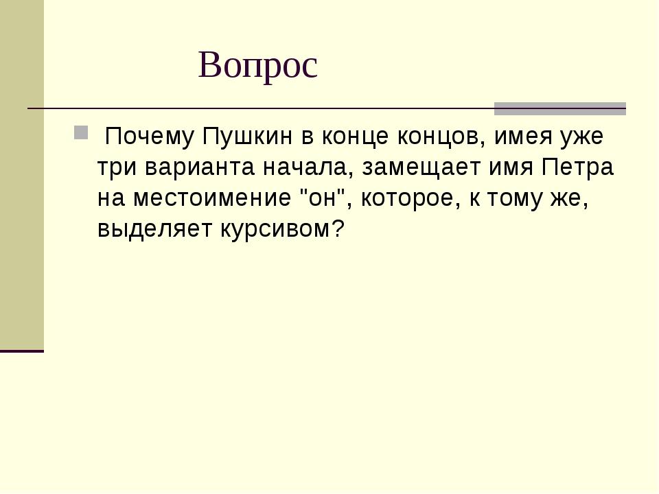 Вопрос Почему Пушкин в конце концов, имея уже три варианта начала, замещает...