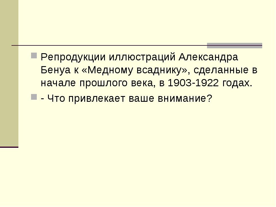 Репродукции иллюстраций Александра Бенуа к «Медному всаднику», сделанные в на...