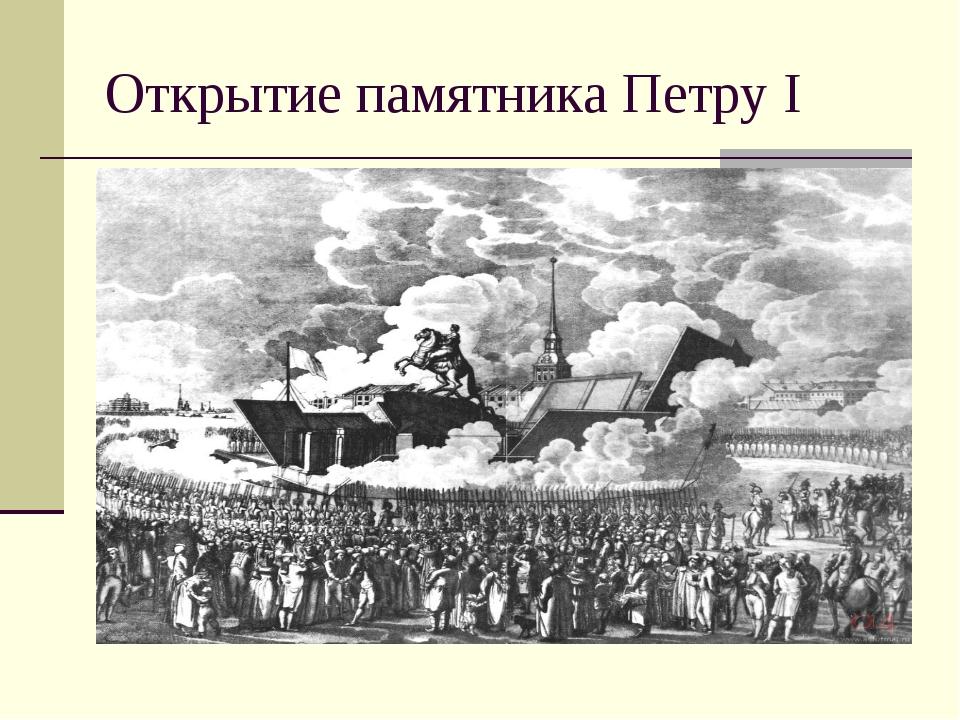 Открытие памятника Петру I