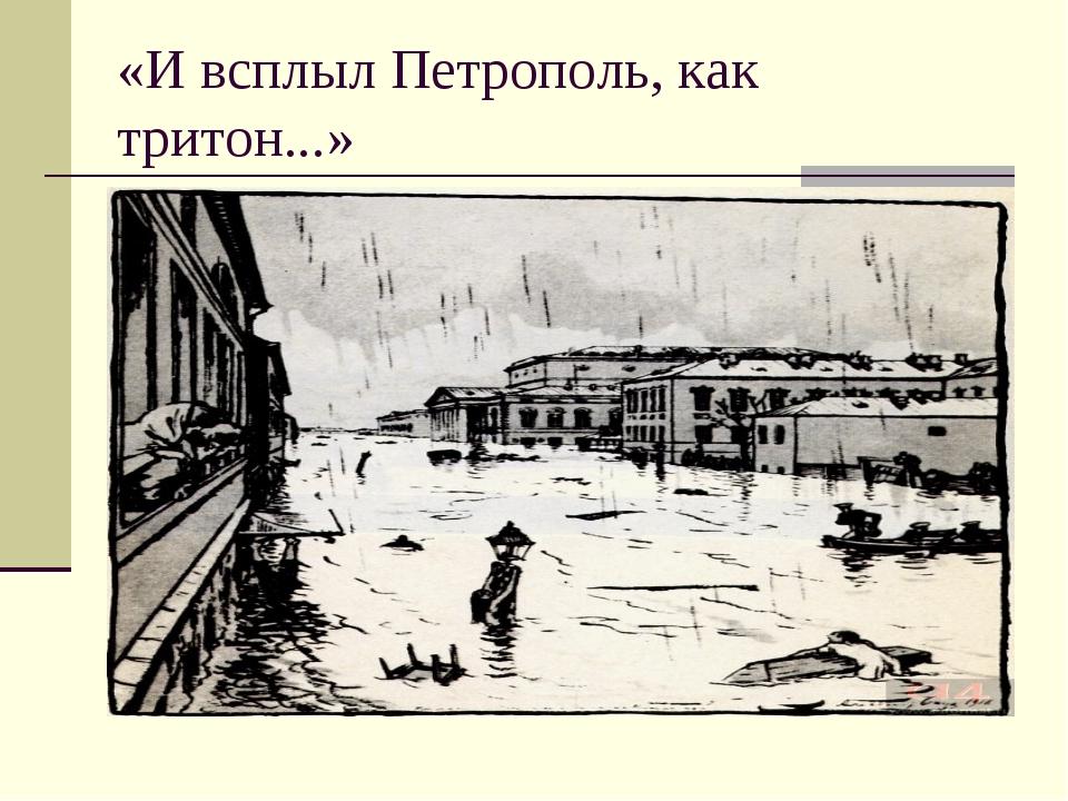 «И всплыл Петрополь, как тритон...»