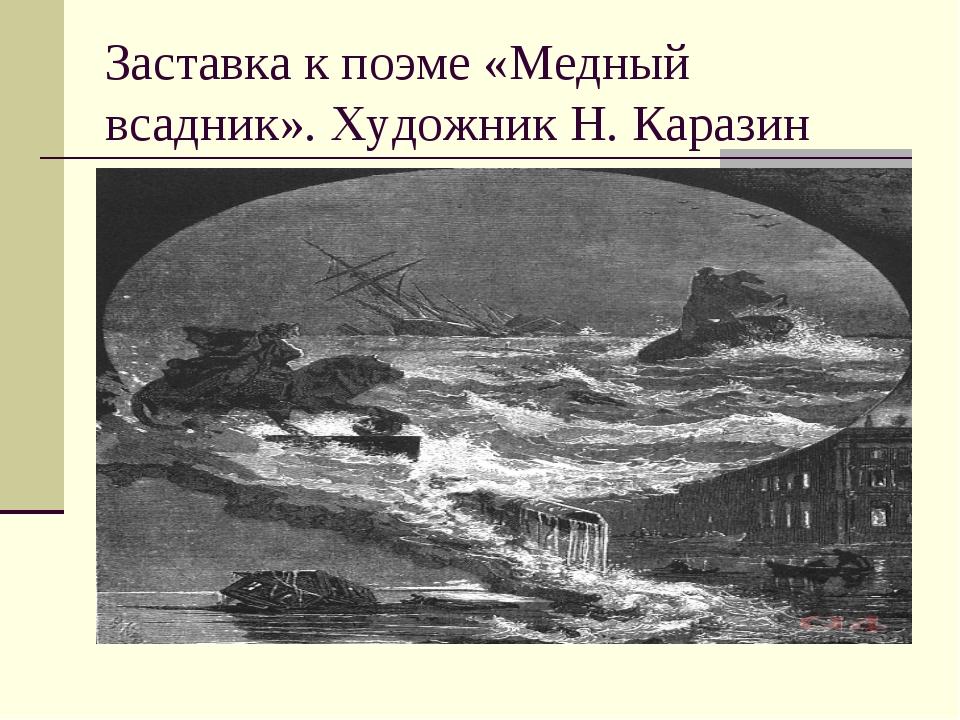 Заставка к поэме «Медный всадник». Художник Н. Каразин